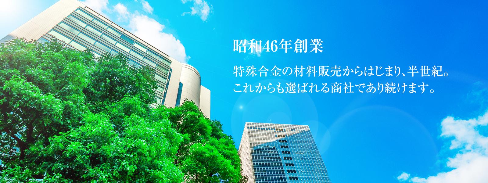 昭和46年創業